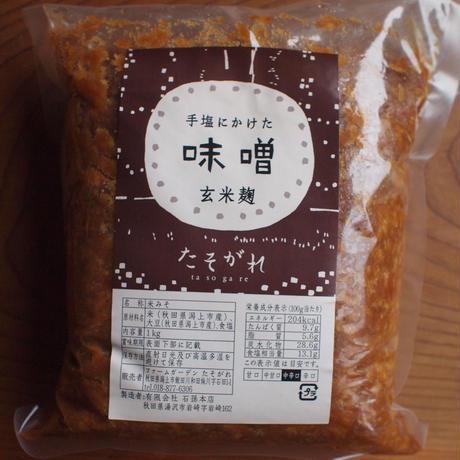 たそがれ味噌1kg(玄米麹)[ファームガーデンたそがれ] made in 秋田県