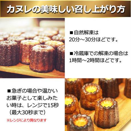3000円ポッキリ 紅茶シフォンケーキ1個プレゼント カヌレ 10個 【全国冷凍配送無料】