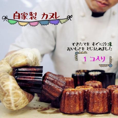 カヌレ 1個 送料別 スイーツ 洋菓子 焼き菓子 ラムが香る 自宅用 おもたせ お土産 ギフト プチギフト