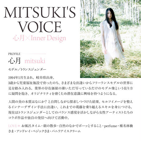 MITSUKI'S VOICE Vol.06 issue -the five senses 五感 -iPhone/スマホ版