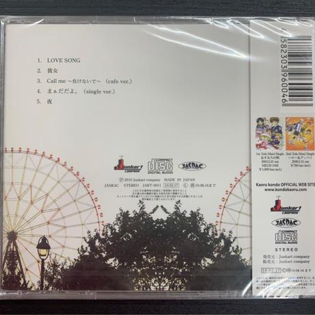 【近藤薫】ソロ3rd Single『LOVE SONG/ 彼女』