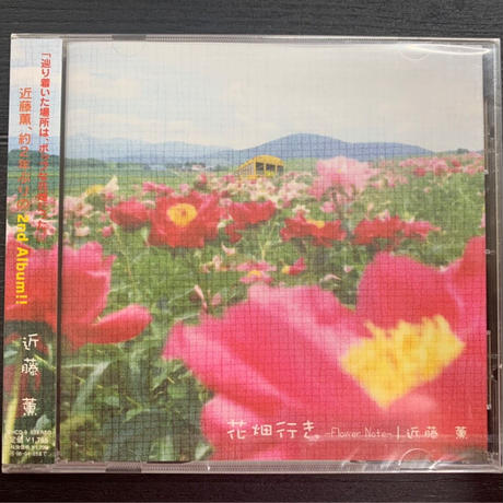 ※残りわずか【近藤薫】ソロ2nd Album『花畑行き。〜Flower Note〜』