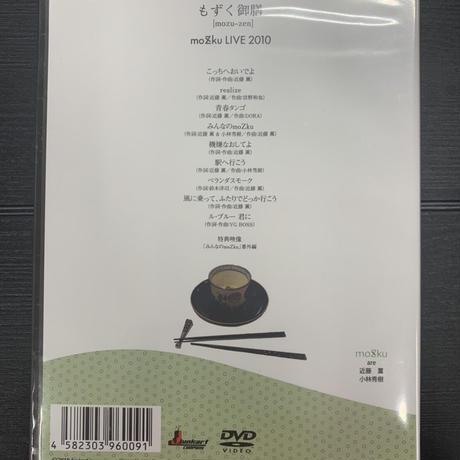 ※残りわずか【moZku】『もずく御膳』(moZku LIVE 2010)DVD