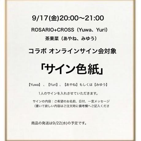 ※9/17(金)20:00〜ロザリオ×茶果菜 コラボオンラインサイン会対象商品※「サイン色紙」