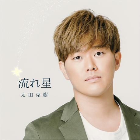 ※思い出の交差点マスク付き!【太田克樹】7th Single『流れ星』通常版