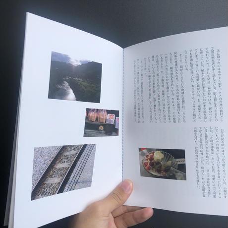 台湾旅行記2016