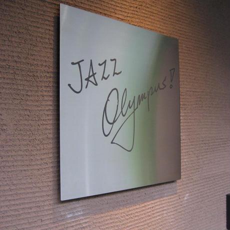 東京神田のジャズ喫茶  JAZZ OLYMPUS! 大人気の『赤いチキンカレー』レトルト商品4個セット