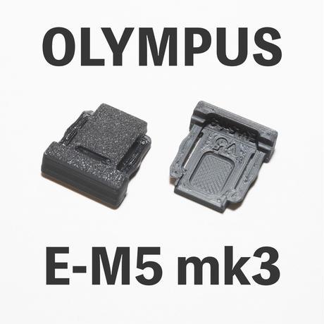 OLYMPUS E-M5mk3用 アイカップ紛失防止カバー