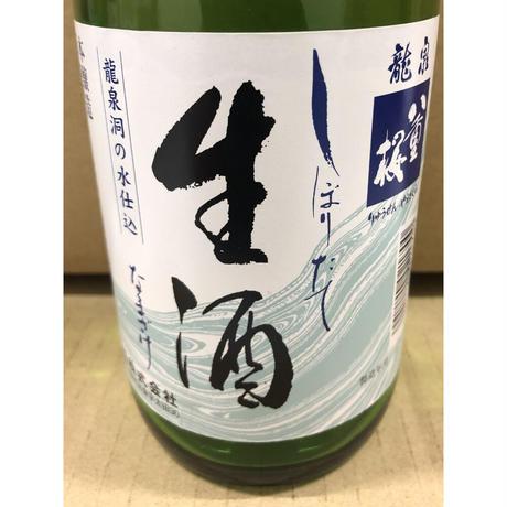 泉金酒造 八重桜 しぼりたて本醸造生酒