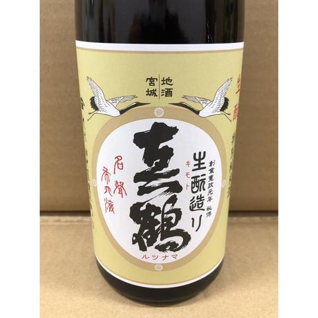 田中酒造店 真鶴 生酛特別純米