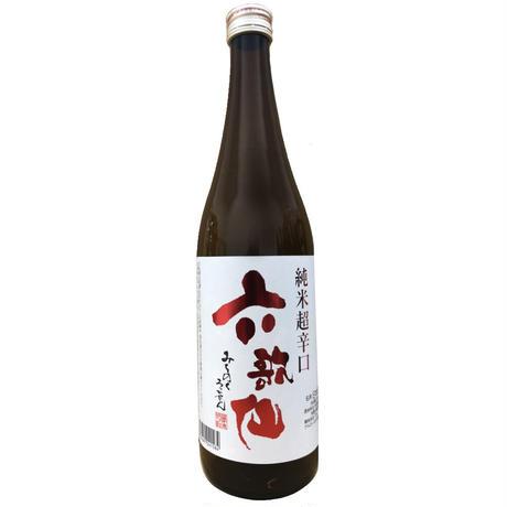 六歌仙 純米超辛口