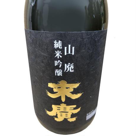 末廣 山廃純米吟醸+伝承山廃純米(セット)