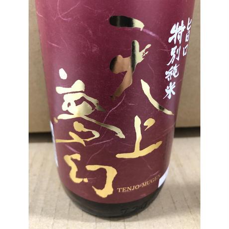 中勇酒造 天上夢幻 旨口 特別純米+天上夢幻 辛口 特別純米(セット)