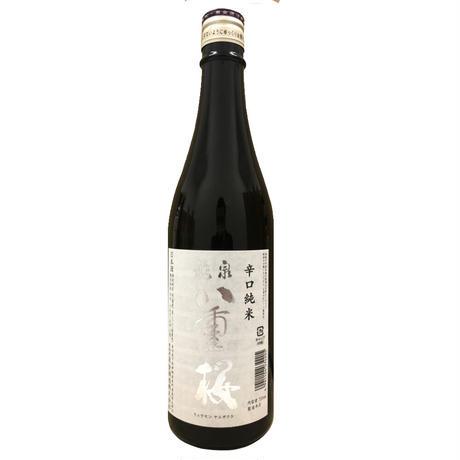 泉金酒造 八重桜 辛口純米
