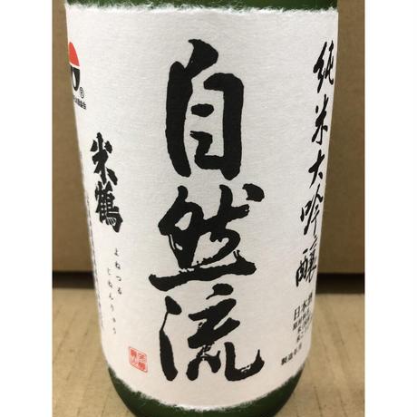 米鶴 純米大吟醸 自然流