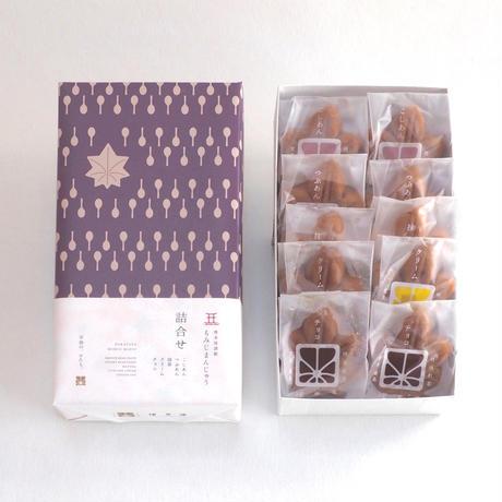 もみじ饅頭詰合せ(5種10個入)