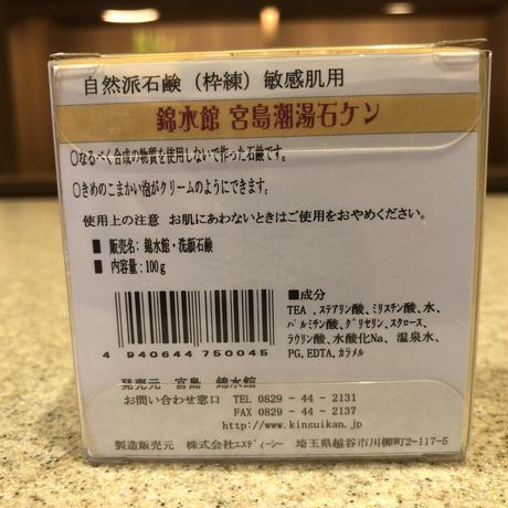 錦水館オリジナル《宮島潮湯石鹸》