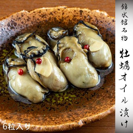 【1周年記念セール6/30迄】錦水館名物 牡蠣オイル漬け 6粒入り