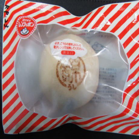 【最終原価販売480円→200円】売り切れ御免!広島牛たっぷりジュシーな牛まん