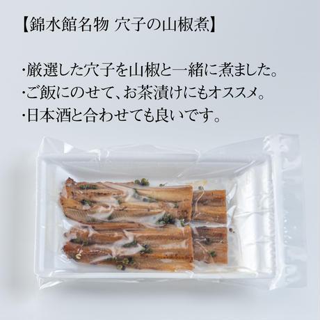 錦水館名物 穴子山椒煮  2本入り(5セット)*通常料金より500円お得!