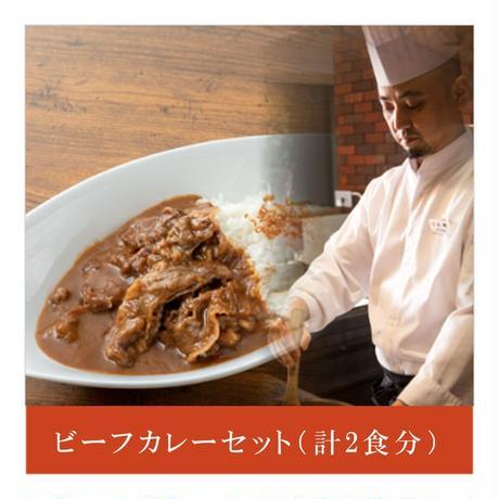 広島牛ビーフカレーセット(計2食分)