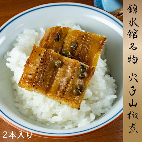 【1周年記念セール6/30迄】錦水館 穴子山椒煮 2本入り