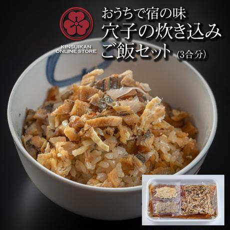 穴子の炊き込みご飯セット(3合分)
