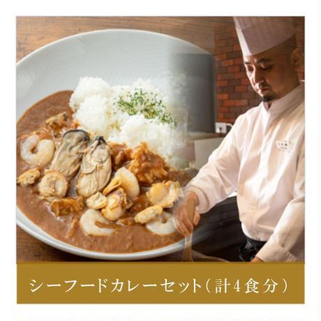 瀬戸内魚介たっぷりシーフードカレーセット(計4食分)