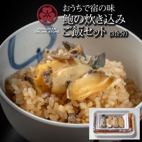 鮑の炊き込みご飯セット(3合分)
