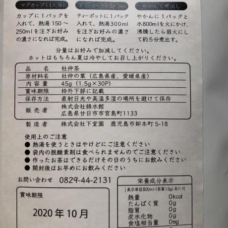 錦水館オリジナル《広島日本茶》*杜仲茶