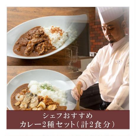 広島牛ビーフカレー&瀬戸内魚介たっぷりシーフードカレー2種セット(計2食分)