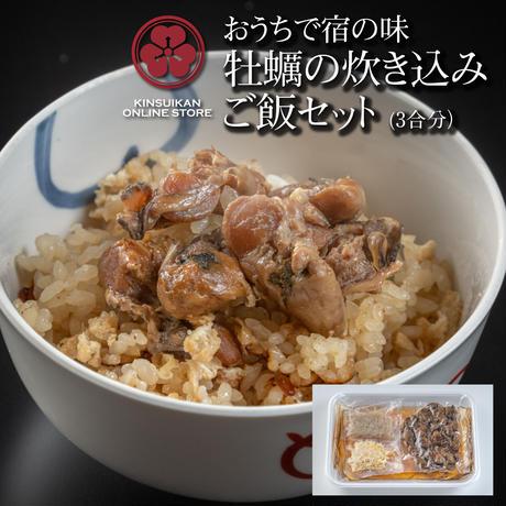 【送料無料】炊き込みご飯コンプリートセット<穴子・牡蠣・鯛・鮑>*通常料金より900円お得!