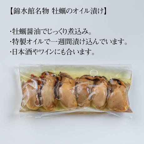 錦水館名物 牡蠣オイル漬け 6粒入り(3セット)*通常料金より100円お得!
