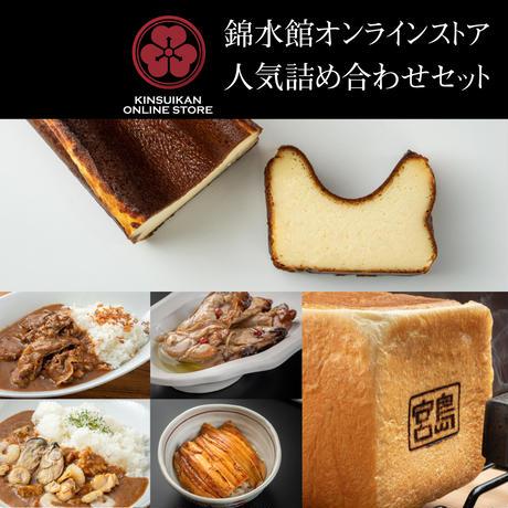 【送料無料】錦水館ONLINE STORE人気商品詰め合わせお買い得セット!