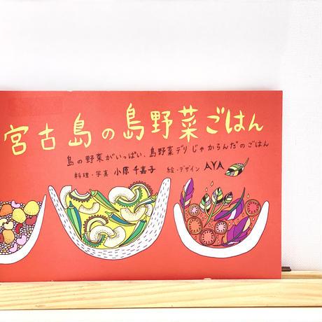 福木商店 レシピ本「宮古島の島野菜ごはん」