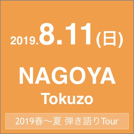 【8/11 名古屋】Miyamoto Kohji 弾き語りLive Tour 2019 春~夏