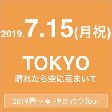 【7/15 代官山】Miyamoto Kohji 弾き語りLive Tour 2019 春~夏