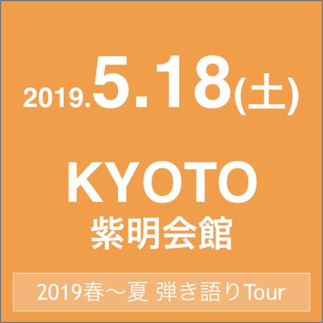 【5/18 京都】Miyamoto Kohji 弾き語りLive Tour 2019 春~夏