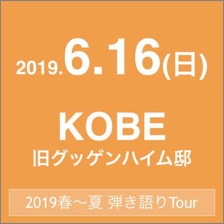 【6/16 神戸】Miyamoto Kohji 弾き語りLive Tour 2019 春~夏