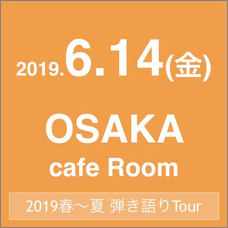 【6/14 大阪】Miyamoto Kohji 弾き語りLive Tour 2019 春~夏