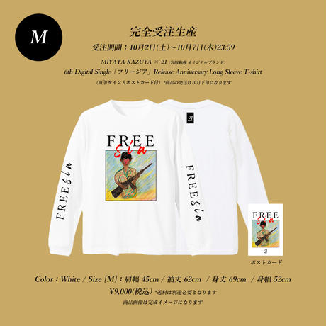 【完全受注生産】MIYATA KAZUYA × 21 6th Digital Single「フリージア」Release Anniversary Long Sleeve T-shirts