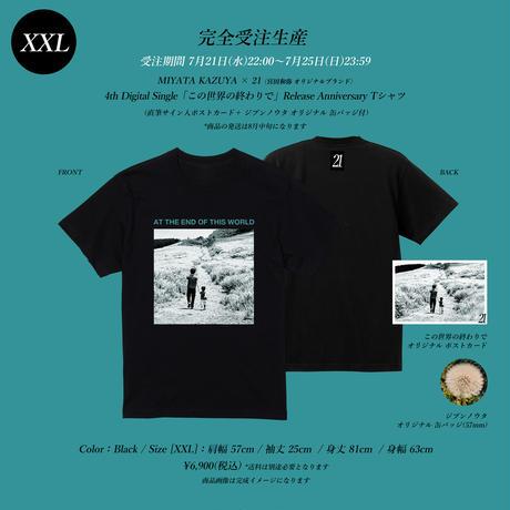 【完全受注生産】MIYATA KAZUYA × 21 presents 4st Digital Single「この世界の終わりで」Release Anniversary T-shirts