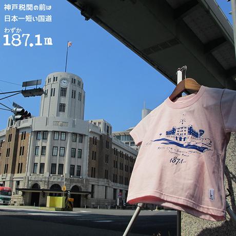 こどもTシャツ ベビーピンク(日本一短い国道174号線)