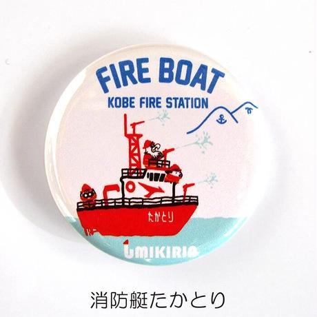 神戸市消防局コラボ缶バッジ32mm(消防車)