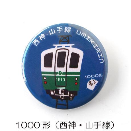 神戸市交通局コラボ缶バッジ32mm  (神戸市営地下鉄)