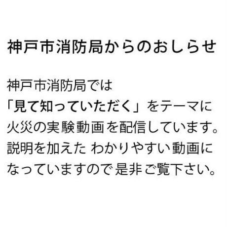コンテナ型ティッシュケース ホワイト(神戸市消防局コラボ)