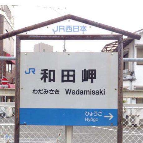 UMIKIRIN Maste(JR神戸線~JR 和田岬線)