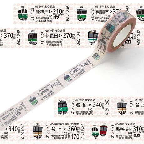 UMIKIRIN Maste(神戸市営地下鉄切符)