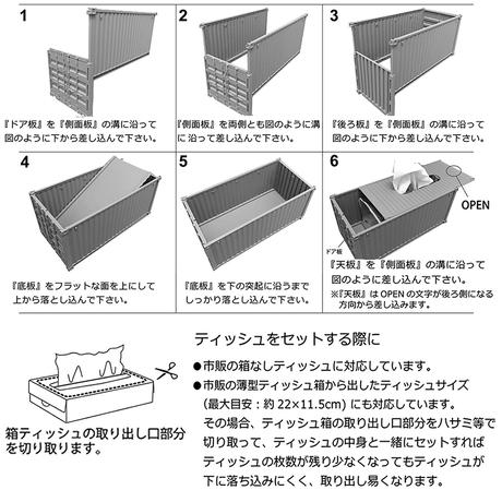 コンテナ型ティッシュケース レッド(ウミキリンロゴ)