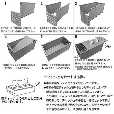 コンテナ型ティッシュケース ネイビー(ロゴマーク)